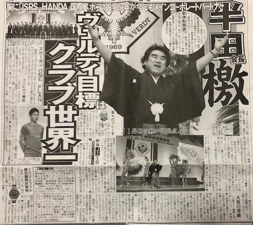 2018年東京ヴェルディ新体制発表会とキック オフ パーティー