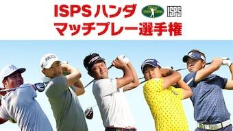 ISPSハンダマッチプレー選手権のベストマッチをBS11で放送