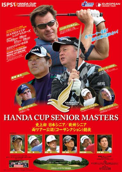 男子シニアゴルフから、レギュラートーナメントへと広がる国際スポーツ振興協会  (半田晴久会長) の活動