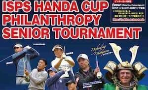 ISPSハンダカップ・フィランスロピーシニアトーナメントの結果