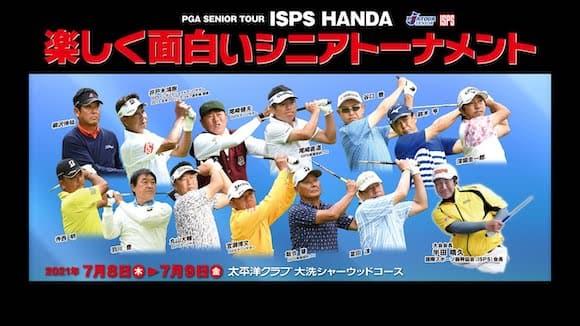 ISPS HANDA 楽しく面白いシニアトーナメントはエンターテイメントな大会に