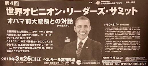 第4回世界オピニオン・リーダーズ・サミットは、オバマ前大統領を迎えて開催