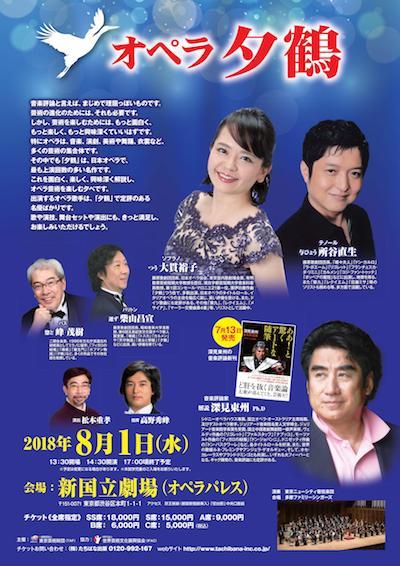 東京芸術財団主催、オペラ「夕鶴」公演のお知らせ