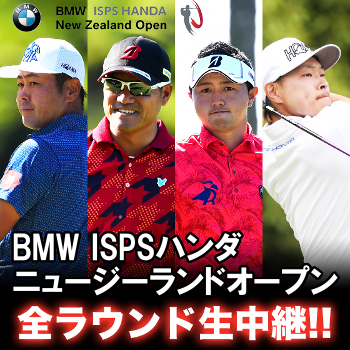 「BMW ISPSニュージーランドオープン」