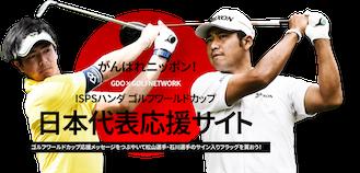 ISPSハンダ ワールドカップ オブ ゴルフは、松山英樹と石川遼が出場