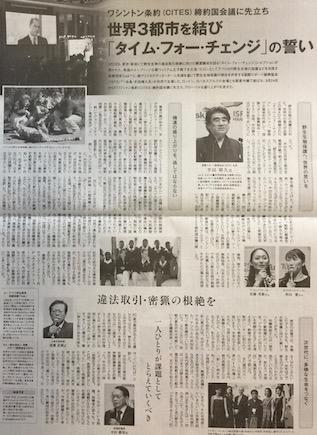 「タイム・フォー・チェンジ」東京、ロンドン、ヨハネスブルグを結ぶ誓い