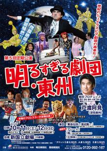 明るすぎる劇団 ・東州の定期公演