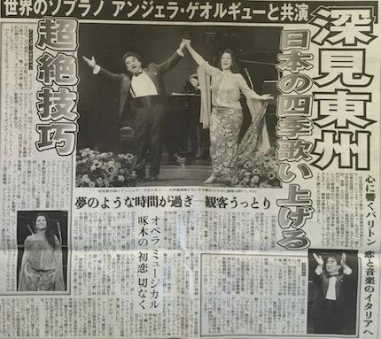 東京国際コンサート記事