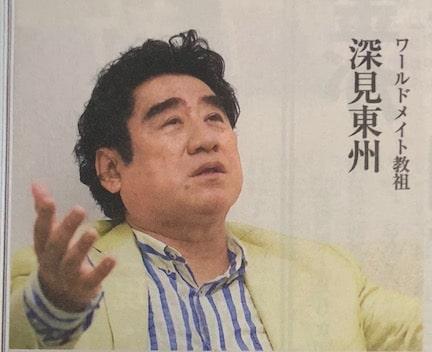 深見東州インタビュー「宗教は実業と共存すべき」、東洋経済の宗教特集を読んで